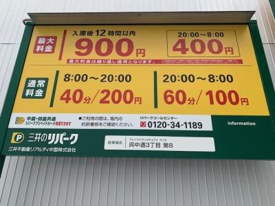 料金変更_呉中通3丁目第8.jpg