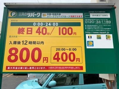 料金変更_呉中通3丁目第5.jpg