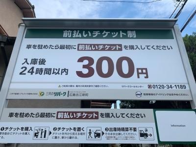 料金変更_古江新町.jpg
