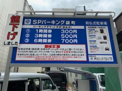 料金変更_SPパーキング袋町.jpg