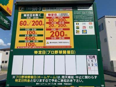 特定日目隠し8.jpg