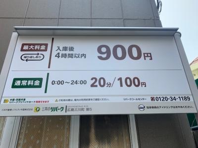 三川町第5 1.jpg