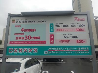 JPM医療法人メディカルパーク第3 1.jpg