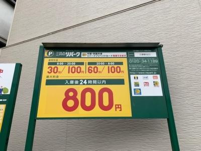 料金変更三原駅北口.JPG