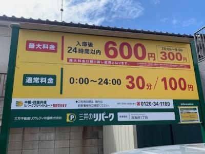 料金変更_呉海岸1丁目.jpg