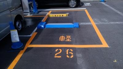 車止め移設工事2.jpg