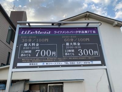 ライフメントパーク宇品東7丁目 1.jpg