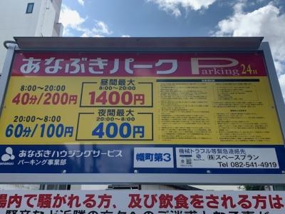 料金変更_あなぶき幟町第3.jpg
