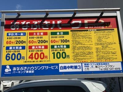 料金変更_あなぶき白島中町第3.jpg