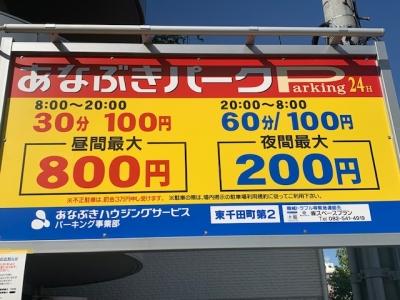 料金変更_あなぶき東千田町第2.jpg