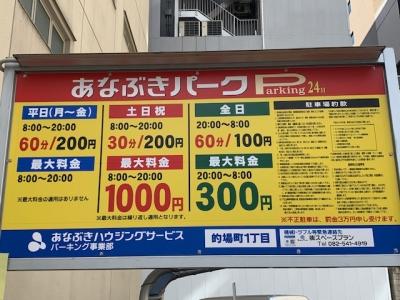 料金変更_あなぶき的場1丁目.jpg