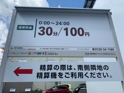 三原駅前第2 1.jpg