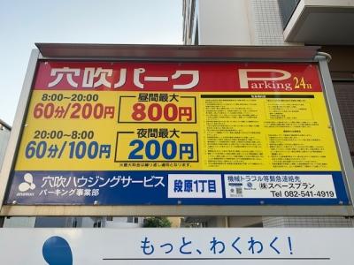 料金変更_あなぶき段原1丁目.jpg