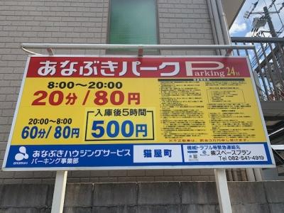 料金変更_あなぶき猫屋町.jpg