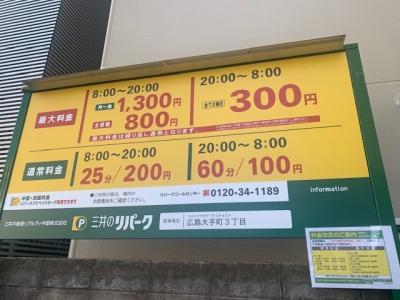 料金変更_リパーク大手町3丁目.jpg