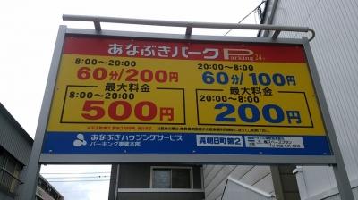 あなぶき朝日1.jpg