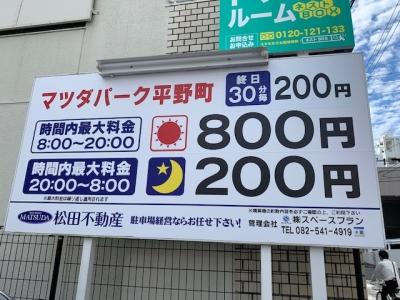 マツダ平野 料金変更.jpg