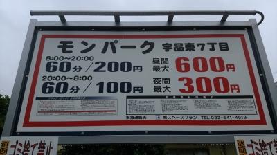 料金変更 モン宇品東.jpg