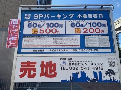 料金変更_SP小倉香春口.jpg