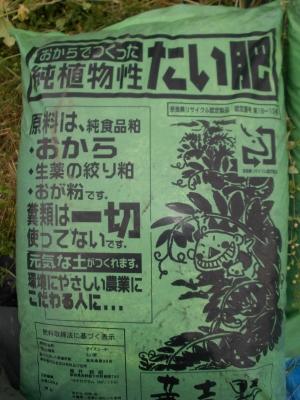 植物性たい肥