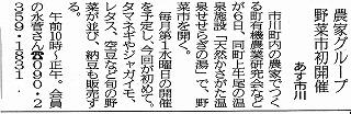 s-120605神戸新聞記事25面