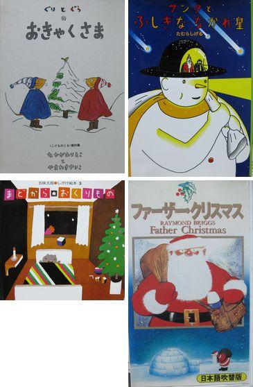 クリスマス本2