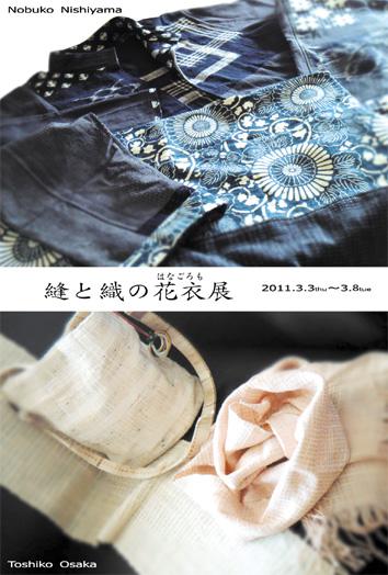 縫と織の花衣展