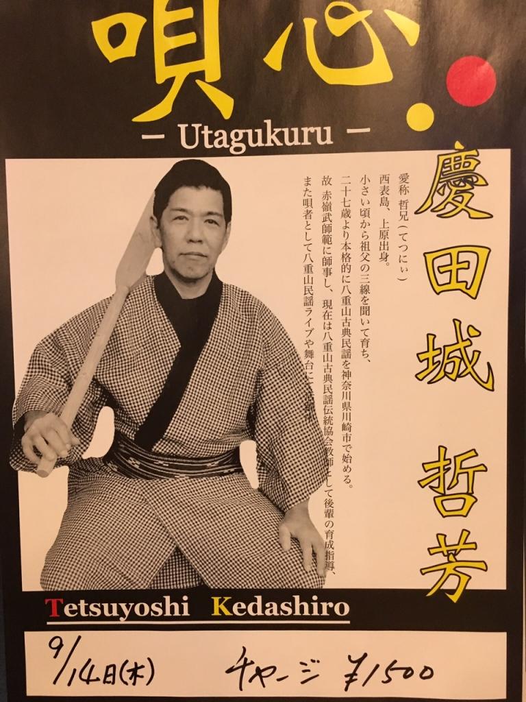 慶田城哲芳