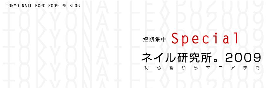 ネイル研究所。2009 Special 初心者からマニアまで TOKYO NAIL EXPO 2009 PR BLOG