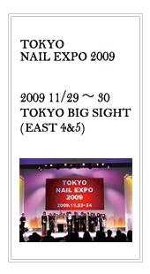 TOKYO NAIL EXPO 2009 2009.11/29 〜 30 TOKYO BIG SIGHT (EAST 4&5)