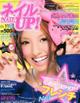 ネイル UP ! 2009年 11月号