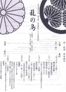 井口誠司ひとり芝居 「籠の鳥 〜黄昏、・・・或いは暁の君 徳川十四代将軍 家茂〜」