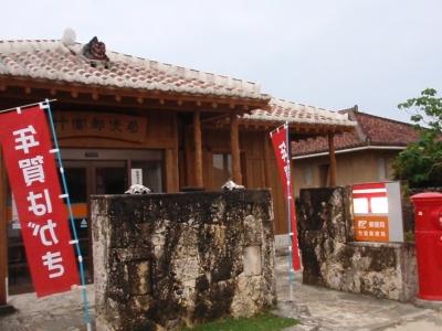 竹富島の郵便局さぁ。