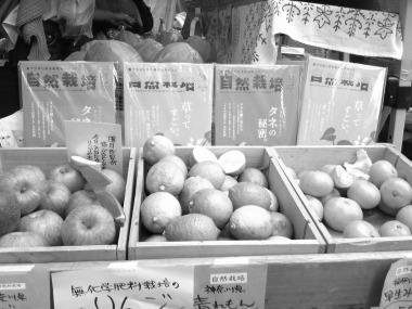無農薬、自然栽培の野菜や果物たち。