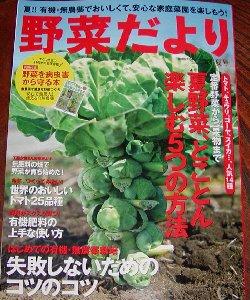 野菜だより 2008夏号