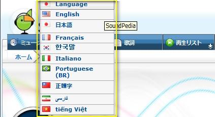 Soundpedia