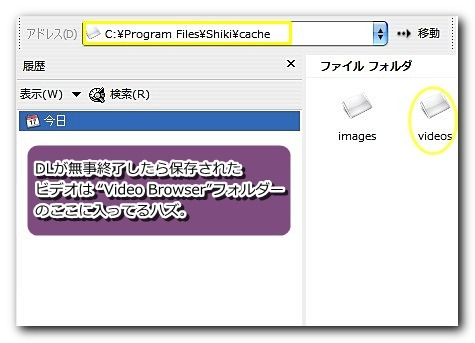 Shiki Video Browser