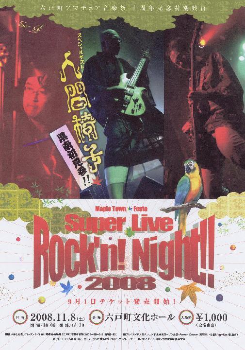 ロックンナイト2008