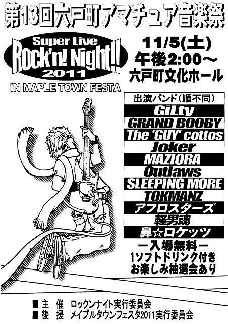 Rockn Night 2011