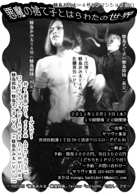 蜂鳥あみ太=4号 悪魔の捨て子とはらわたの世界 蜂鳥すぐる シャンソン サラヴァ東京