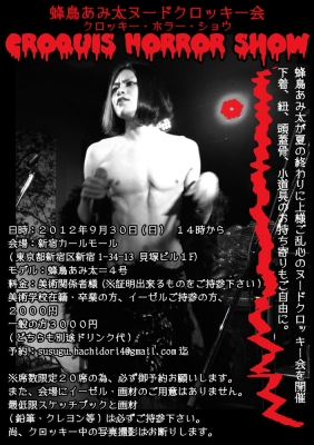 蜂鳥あみ太=4号 ヌードクロッキー会 クロッキー・ホラー・ショー 新宿カールモール