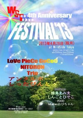 WildSide Tokyo 4th Anniversary FESTIVAL13 出演、NITORON、アンクルボーイ、Trio、LoVe PieCe GoCoO、しったびんとぅ ホール演奏:蜂鳥あみ太=4号withえびさわなおき。(Acc)、しんごとひでこ
