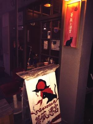 福山市サロン薔薇と迷宮入り口