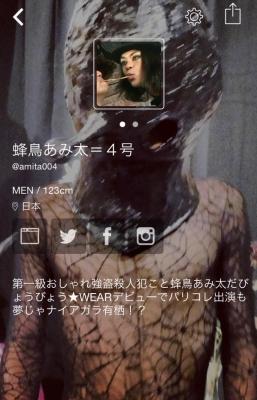蜂鳥あみ太 ファッションコーディネイトサイトWEAR
