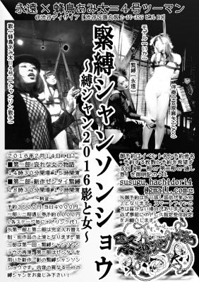 永遠×蜂鳥あみ太緊縛シャンソンショウ「縛シャン2016〜影と女〜」