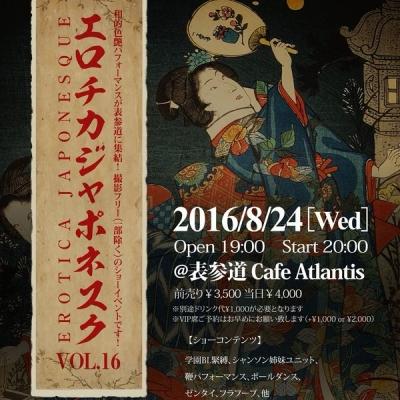 cafeATLANTIS「エロチカジャポネスクVol.16」蜂鳥姉妹with大和田千弘(pf)来襲