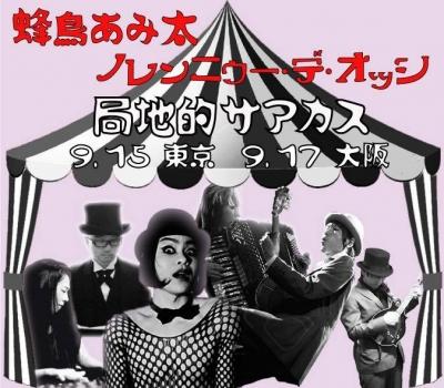 NolenNiu-de-Ossi×蜂鳥あみ太2マン「局地的サアカス〜東京変〜」@大塚ALL IN FUN