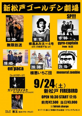 新松戸FIREBIRD「新松戸ゴールデン劇場SP!!!」蜂鳥あみ太with大和田千弘(pf)来襲
