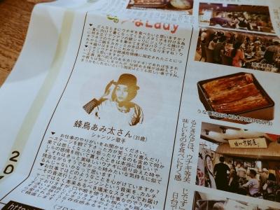 日本養殖新聞 うなLady vol.52 蜂鳥あみ太=4号
