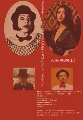 悠日カフェ「HARUKArma[ハルカ]×蜂鳥あみ太演奏会〜JAZZとシャンソンの夕べ〜」